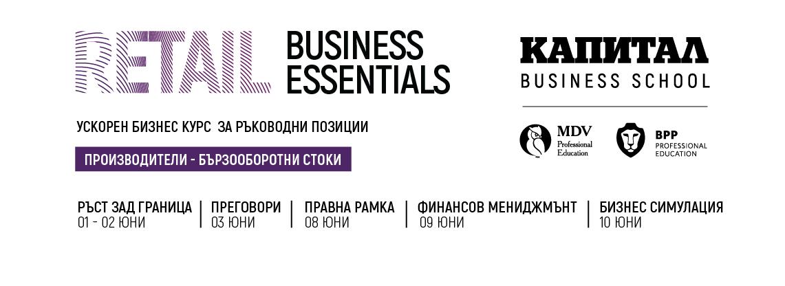 Retail Business Essentials