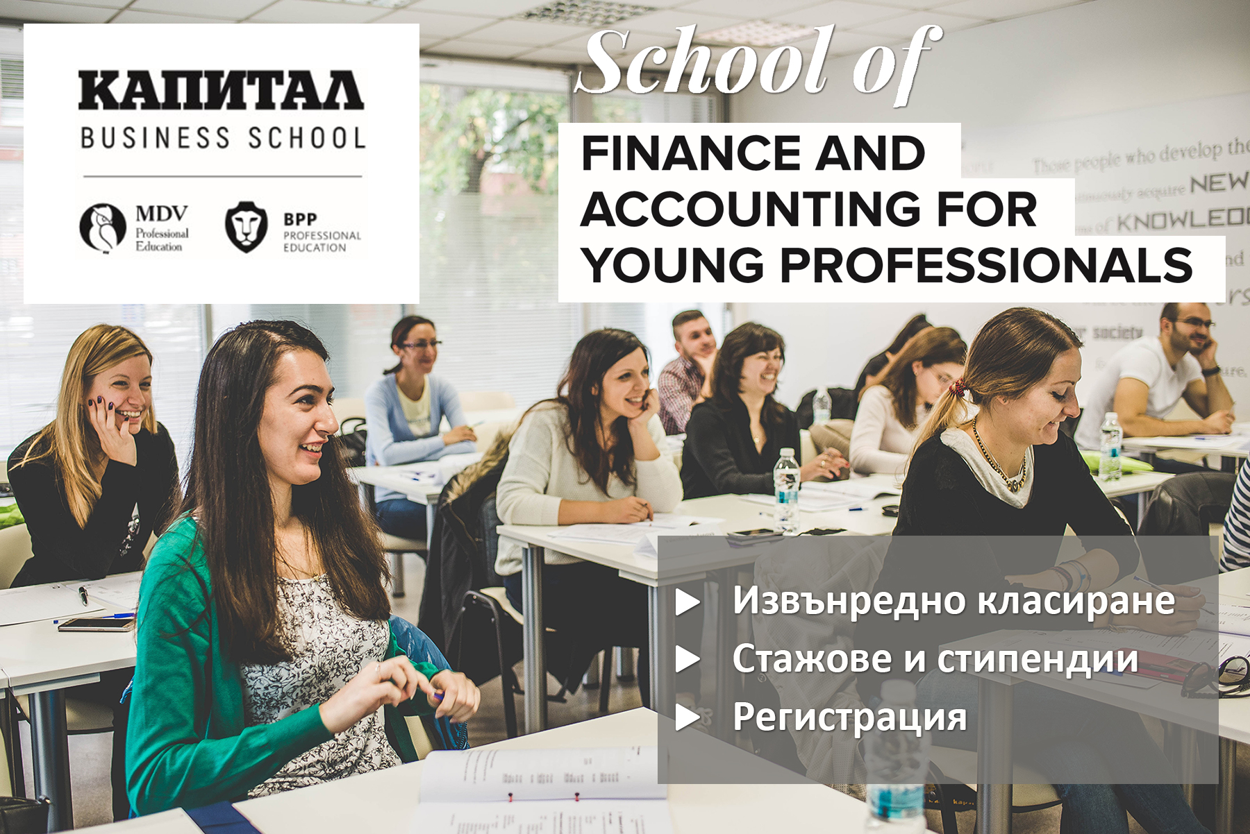 School of finance and accounting for young professionals