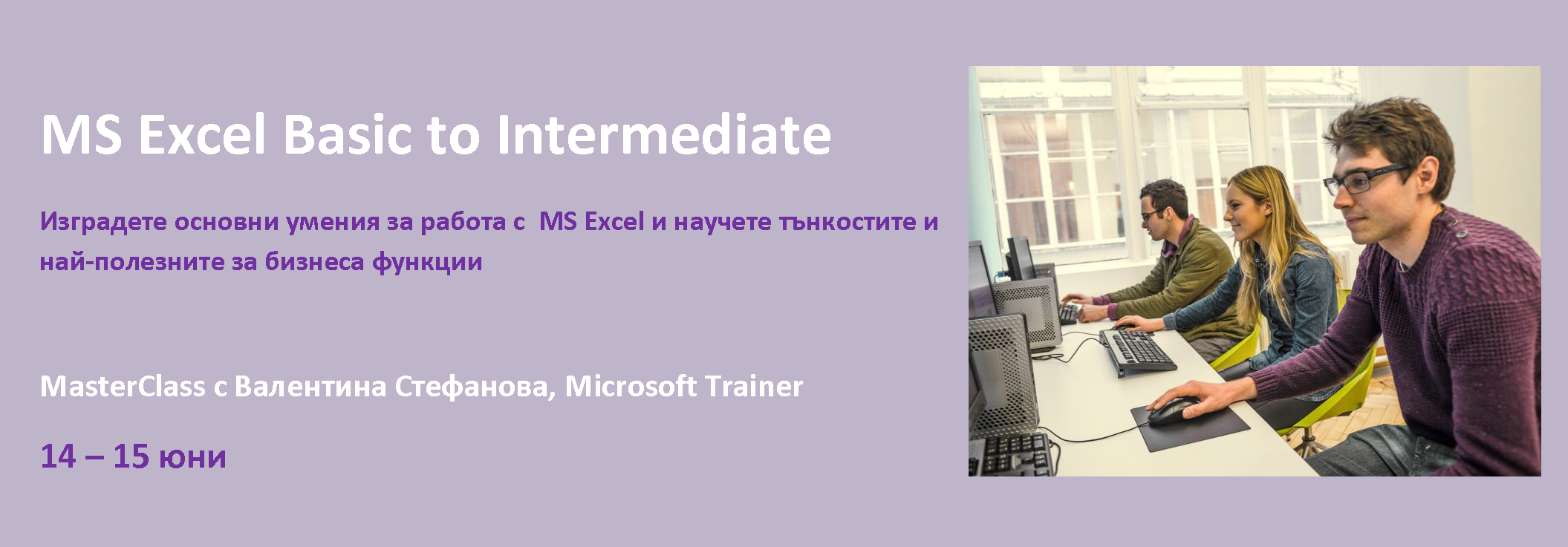 MS Excel 14 – 15 юни