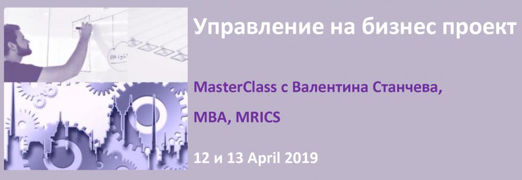 Project Management_12-13 April 2019