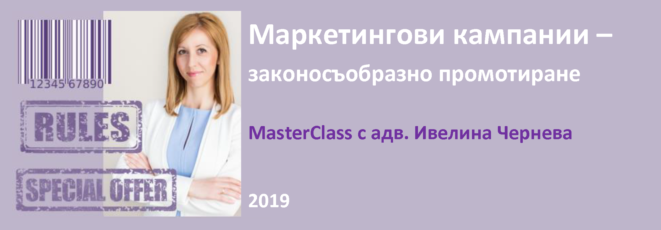 Marketing Campaigns Legal Regulations MasterClass_2019