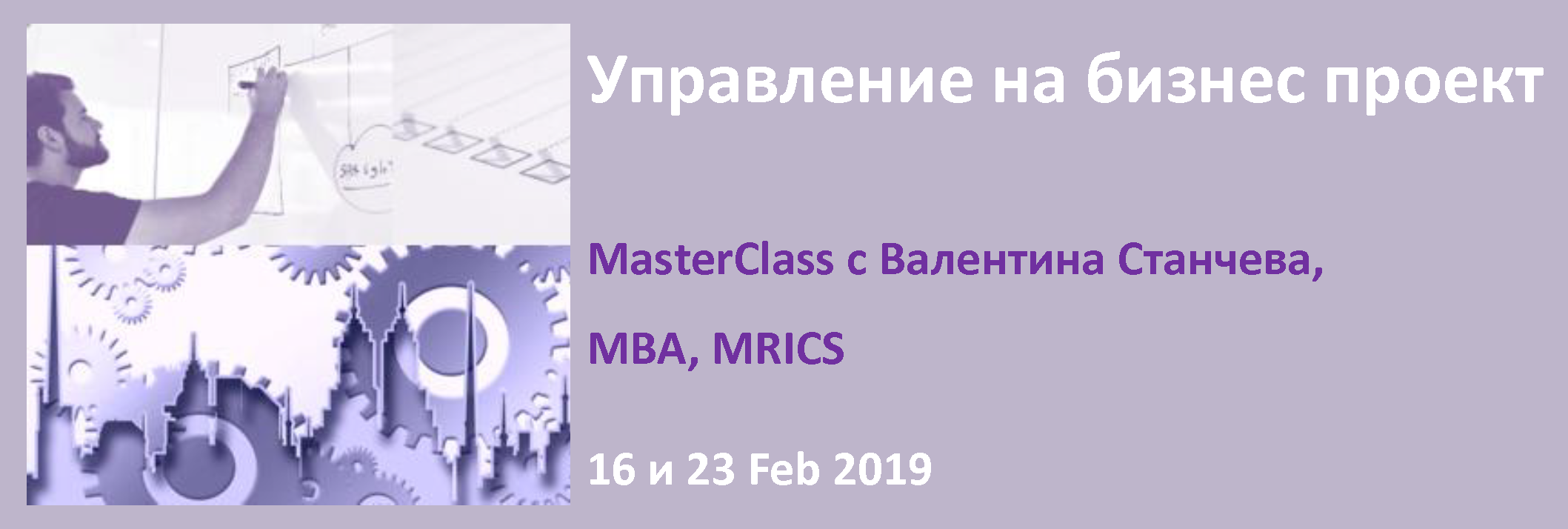 Project Management MasterClass_16 and 23 Feb 2019