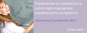 Change and Risk Management 23 Nov